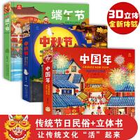 过年啦立体书3-6岁欢乐中国年端午节绘本中秋节儿童绘本3-6岁经典绘本中国年绘本3D立体书中国传统节日故事绘本文化民俗