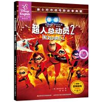 超人总动员2中英文版迪士尼绘本大电影双语阅读英语家庭版电影故事书3-6-9-12岁儿童绘本童话故事动漫卡通连环画二三年