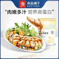 �M�p【良品�子-低脂�u胸肉100gx1袋】�u肉�零食休�e即食代餐小吃