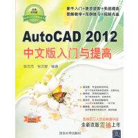 AutoCAD 2012中文版入门与提高(配光盘)(软件入门与提高丛书)