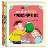 大苹果丛书(全3册):(滋养童心的100首经典儿歌、儿童诗、儿童散文)