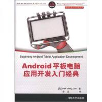 Android平板电脑应用开发入门经典【稀缺古旧书 无忧售后】