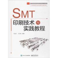 SMT印刷技术与实践教程 冯海杰,王红梅 编著