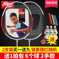 红双喜羽毛球拍双拍初学者男女2支装进攻型控球型超轻耐打对拍