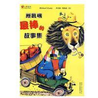 包邮现货发售 斯凯瑞金色童书 第四辑 斯凯瑞最棒的故事集