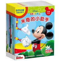 迪士尼正版 米奇妙妙屋数学启蒙图画故事书(全套10册)米奇妙妙屋米老鼠图画故事书2-3-5岁幼儿童数学启蒙智力开发书学