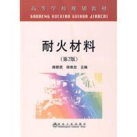 耐火材料(第2版)(高)薛群虎 薛群虎,徐维忠 9787502448028-YJ
