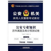天路公考 公安专业知识历年真题及高分预测试卷 中国铁道出版社