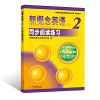 正版 新概念英语(新版)同步阅读练习2 实践与进步包含答案及解析 新概念英语第二册同步阅读训练练习册 北京教育出版社