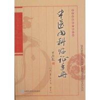 中医内科临证手册(第三版 第五次),冯岩 冯宇飞,甘肃科学技术出版社9787542413611