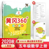 2020版 黄冈360°定制课时 数学5五年级下册(人教版配RJ) 小学5年级下册数学同步练习册