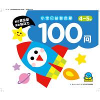 海豚低幼馆:小宝贝益智启蒙100问・4-5岁