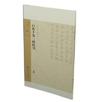 白蕉墨迹集萃:白蕉手卷三种精刊