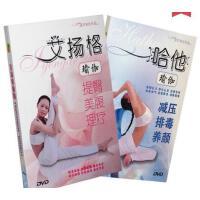 正版艾扬格&哈他瑜伽2DVD养颜排毒美腹瑜伽教学视频光盘