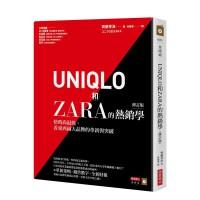 UNIQLO和ZARA的热销学:跟东西两大品牌,学会热闹门市背后的细腻门道 行销企划港台繁体