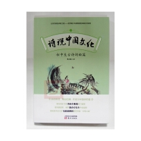 诗说中国文化:初中生古诗词曲篇 东方出版社