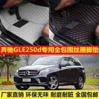 奔驰GLE250d专车专用环保无味防水易洗超纤皮全包围丝圈汽车脚垫