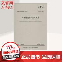 公路隧道养护技术规范:JTG H12-2015 重庆市交通委员会 主编