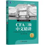 CFA三级中文精讲 机械工业出版社