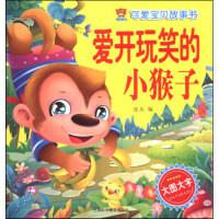 可爱宝贝故事书:金凤凰(彩图注音版) 张丛 9787542758934