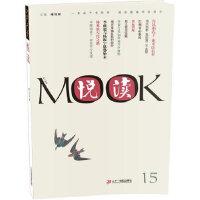 悦读MOOK 第十五卷 褚钰泉 21世纪出版社