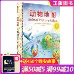 正版精装 动物地图 蒲蒲兰绘本 0-2-3-4岁幼儿童绘本故事书图书经典版读物