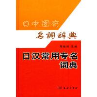 日汉常用专名词典