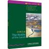 书虫・牛津英汉双语读物:沙洲之谜(5级 适合高二、高三年级)