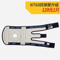专业运动护膝户外登山弹簧款篮球骑行跑步健身男女运动护具 NT60升级版