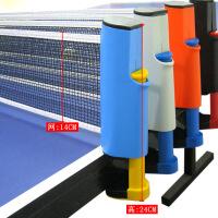 乒乓球网架含网套装伸缩加厚室外内乒乓球台网