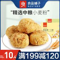 满减【良品铺子榛子小酥165g*1盒】山核桃酥榛子饼干传统糕点零食小吃休闲食品