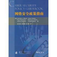 网络安全政策指南 正版 贝尤克,张志勇 9787118098242