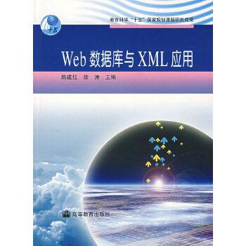 【旧书二手书8成新】Web数据库与XML应用 陈建红 徐涛 高等教育出版社 97870401460 旧书,6-9成新,无光盘,笔记或多或少,不影响使用。辉煌正版二手书。