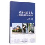 可持续的生长:上海建科院莘庄综合楼 杨建荣,张颖,张宏儒 中国建筑工业出版社