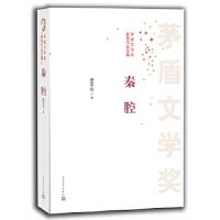 【新书店正版】秦腔,贾平凹,人民文学出版社9787020096947