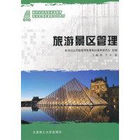 旅游景区管理(新世纪应用型高等教育旅游管理类课程规划教材)
