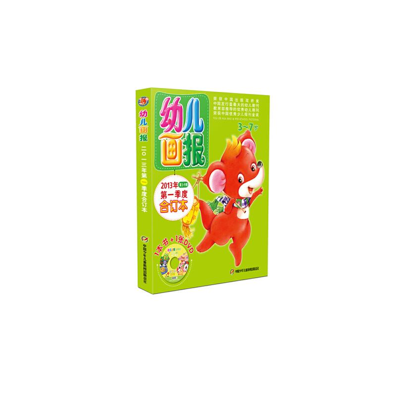 """幼儿画报2013年第一季度合订本 3~7岁宝宝成长必读。荣获""""中国出版政府奖""""""""中国优秀少儿报刊金奖"""",是教育部推荐的优秀幼儿期刊。幼儿画报9期精彩集合,全面提升宝贝成长技能。赠《时尚好妈咪》、红袋鼠贴贴乐和动画光盘。"""