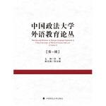 中��政法大�W外�Z教育��玻ǖ谝惠�)