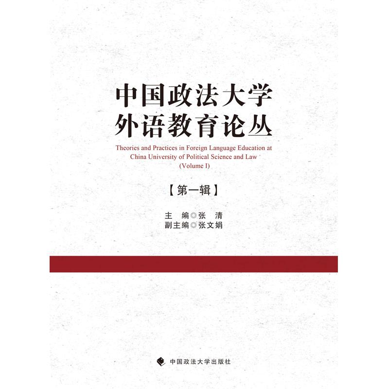 中国政法大学外语教育论丛(第一辑)