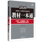 司法考试2020 2020国家统一法律职业资格考试教材一本通:法理学・中国法律史・宪法・司法制度和法律职业道德(飞跃版