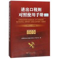 进出口税则对照使用手册(2018年中英文对照版) 编者:全国海关进出口商品归类中心广州分中心