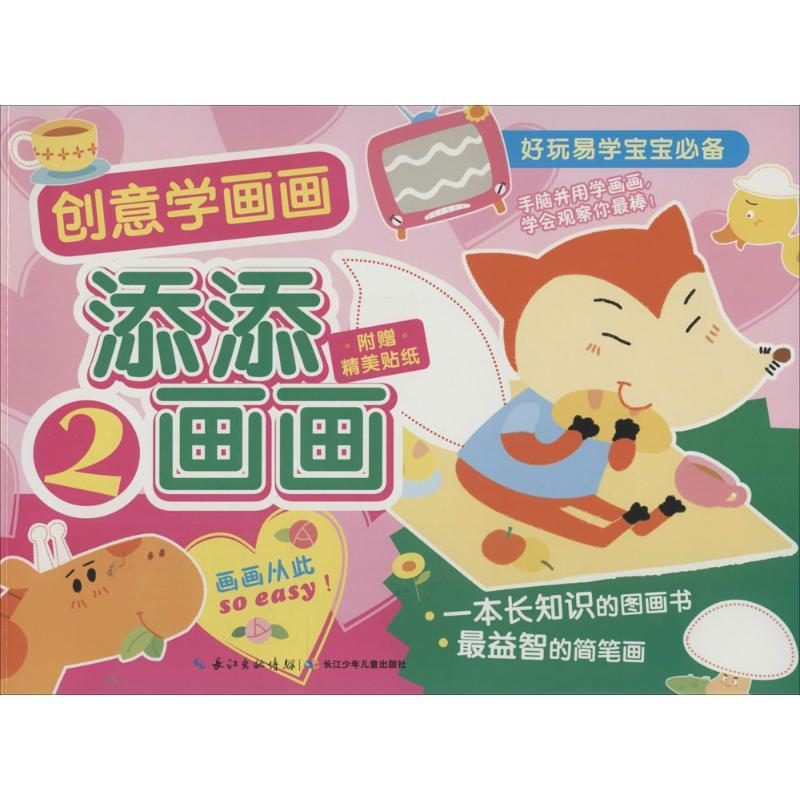 2 长江少年儿童出版社有限公司