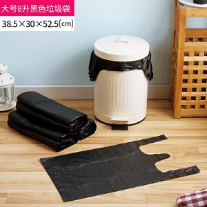【年货节】欧润哲 300只装大号8升黑色背心式垃圾袋套装 家用厨房塑料袋垃圾桶用清洁收纳袋