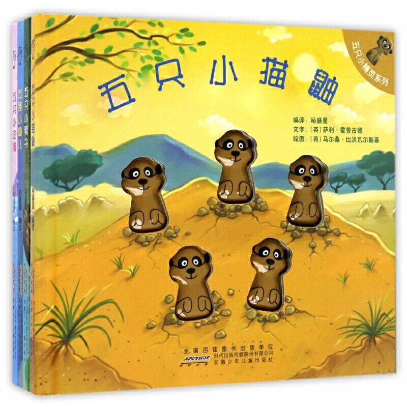 五只小精灵系列(共4册)(精)
