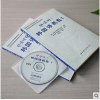 韩国语教程1全套(教材+练习册) 延世韩国语延世大学韩语教程自学入门教材书籍 韩语自学入门教材 从零开始学韩语
