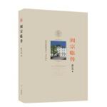 【新书店正版】阎宗临传,阎守诚,三晋出版社9787545708981