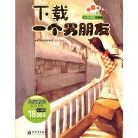 【新书店正版】一见钟情--下载一个男朋友 美错 新世界出版社