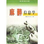 麻醉信息学 薛张纲 ,朱彪 中国协和医科大学出版社