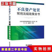 【二手9成新】不良资产处置常用法规政策全书北京天驰君泰律师事务法律出版社