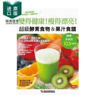 【现货】超�酵素食物&果汁食�V(�充N版)(二版)港台原版 果汁饮料 酵素代谢 增强免疫力 �Q�隆史
